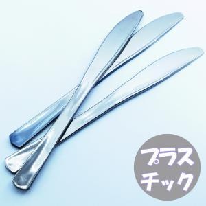 プラスチックシルバー ナイフ 50本|kami-plaza