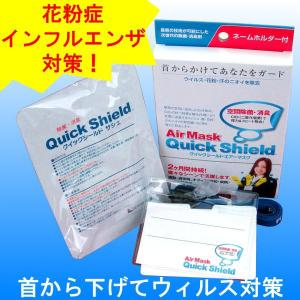 クイックシールドエアーマスク ネームホルダー付き(首から下げる花粉症・インフルエンザ予防対策)|kami-plaza