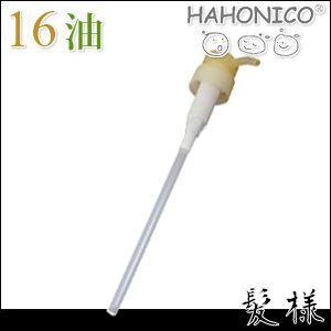 ハホニコ 十六油 ジュウロクユ 1000mL用 ポンプヘッド|kami