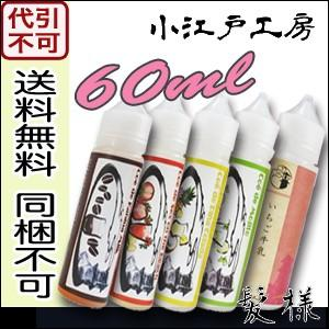 商品名称:電子タバコ 小江戸工房 リキッド 60ml メーカー:小江戸工房 商品分類:リキッド   ...