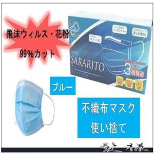 在庫あり 使い捨て マスク sararito 50枚入 サラリト ブルー 不織布 マスク 3層構造 花粉 ウイルス対策 飛沫防止 普通サイズ 風邪 ワイヤー入|kami