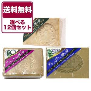 【送料無料】選べる12個セット 石鹸アレッポからの贈り物 kamibako2009