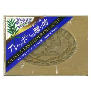アレッポからの贈り物 オリーブ石鹸 190g オリーブ&ラベンダー 石けん せっけん kamibako2009