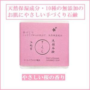 江処堂 さくら洗顔石鹸 75g 手づくり石鹸 天然保湿成分 さくらの香り 乾燥肌 敏感肌 日本製 洗顔 無添加 kamibako2009