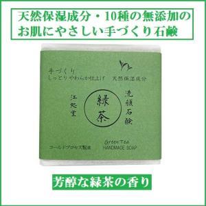 江処堂 緑茶洗顔石鹸 75g 手づくり石鹸 天然保湿成分 緑茶の香り 乾燥肌 敏感肌 日本製 洗顔 無添加 kamibako2009
