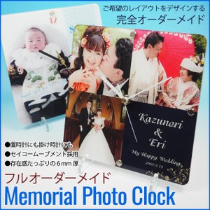 記念写真 大切な写真 お気に入りの写真 思い出の写真 子どもの写真 フルオーダーメイド オリジナル時計