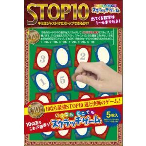 スクラッチゲームレギュラーサイズ STOP10スクラッチ...