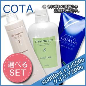 コタ アイケア シャンプー 800mL + トリートメント 520g + クオリア 200g 選べる3点セット kamicosme