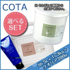コタ アイケア シャンプー 5L + トリートメント 3kg + クオリア 200g 選べる3点セット kamicosme