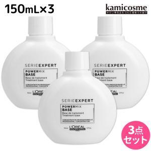ロレアル セリエ エクスパート パワーミックス1 ベース 150mL ×3個 セット|kamicosme