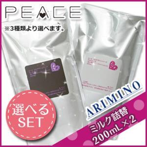 アリミノ ピース ミルク 200mL 詰め替え ×2個 《グロス・モイスト・カール》 選べるセット ...