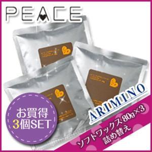 アリミノ ピース ソフトワックス カフェオレ 80g 詰め替え × 3個 セット /ブランド:アリミ...