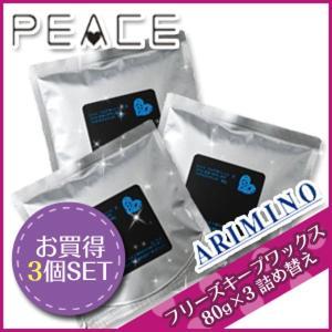 アリミノ ピース フリーズキープワックス ブラック 80g 詰め替え × 3個 セット /ブランド:...
