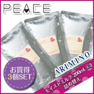 アリミノ ピース モイストミルク バニラ 200mL × 3個 セット 詰め替え /ブランド:アリミ...