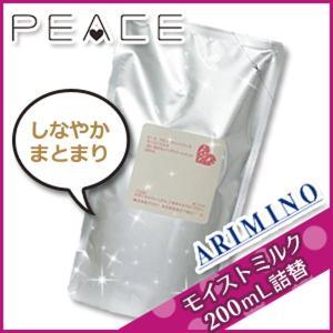 アリミノ ピース モイストミルク バニラ 200mL 詰め替え バラ売り /ブランド:ピース /メー...