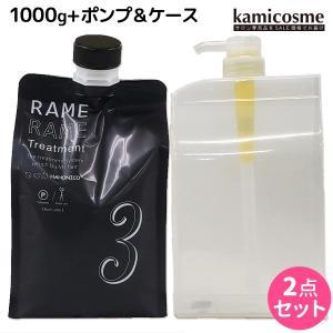 ハホニコ ザラメラメ ブラックレーベル No.3 1000g + ポンプ&ケース セット /ブランド...