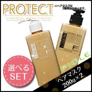 フィヨーレ Fプロテクト ヘアマスク 200g × 2個 選べるセット 《 リッチ ・ ベーシック ・ DX 》|kamicosme