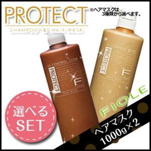 フィヨーレ Fプロテクト ヘアマスク 1000g ボトルタイプ × 2個 選べるセット 《 リッチ ・ ベーシック ・ DX 》|kamicosme