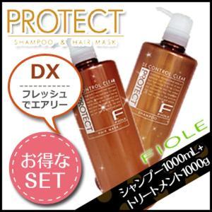 フィヨーレ Fプロテクト DX シャンプー 1000mL + ヘアマスク 1000g セット ボトル サロン専売|kamicosme