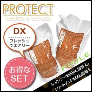フィヨーレ Fプロテクト DX シャンプー 1000mL + ヘアマスク 1000g セット 詰め替え 業務用 サロン専売|kamicosme