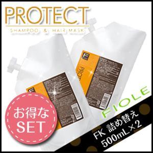 フィヨーレ Fプロテクト フォルムキーパー 500mL × 2個 セット 詰め替え 洗い流さない トリートメント|kamicosme
