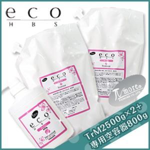 パイモア eco HBS トリートメント モイスト 5kg (2500mL×2) + 専用空容器 セ...