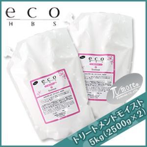 パイモア eco HBS トリートメント モイスト 5kg (2500mL×2) /ブランド:パイモ...