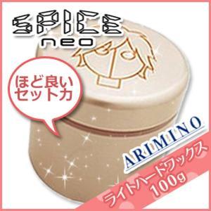 アリミノ スパイスネオ ライトハードワックス 100g /ブランド:アリミノ /メーカー:株式会社ア...