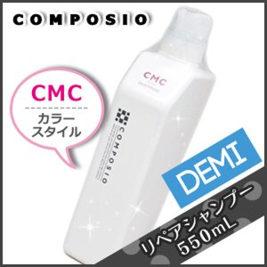 デミ コンポジオ CMC リペア シャンプー 550mL サロン専売|kamicosme