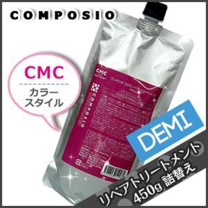 デミ コンポジオ CMC リペア トリートメント 450g 詰め替え