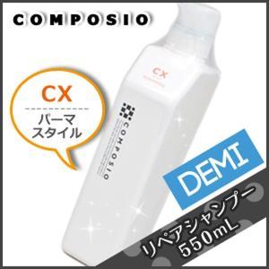 デミ コンポジオ CX リペア シャンプー 550mL サロン専売|kamicosme