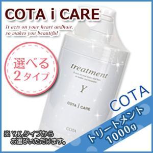 COTA アイケア コタ トリートメント 1000g (1kg) /メーカー:COTA(コタ)/ブラ...
