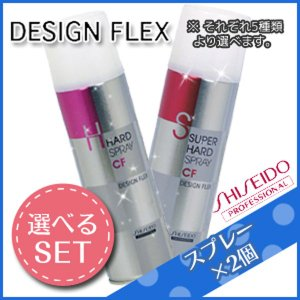 資生堂 デザインフレックス スプレー 選べる2個セット /ブランド:デザインフレックス /メーカー:...