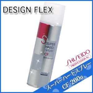資生堂 デザインフレックス スーパーハードスプレー CF 260gの商品画像|ナビ