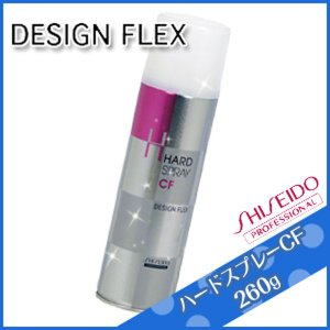 資生堂 デザインフレックス ハードスプレー CF 260g /ブランド:デザインフレックス /メーカ...