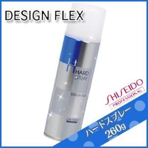 資生堂 デザインフレックス ハードスプレー 260g /ブランド:デザインフレックス /メーカー:資...