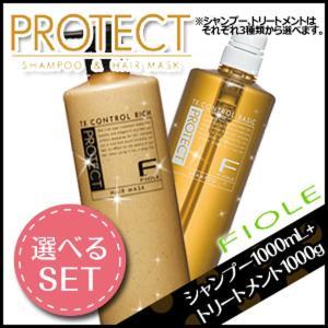 フィヨーレ Fプロテクト シャンプー 1000mL + ヘアマスク 1000g ボトル セット 《 リッチ ・ ベーシック ・ DX 》 ヘアサロン専売品|kamicosme