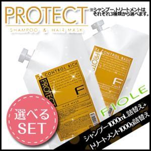 フィヨーレ Fプロテクト シャンプー 1000mL + ヘアマスク 1000g 詰め替え セット 《 リッチ ・ ベーシック ・ DX 》 ヘアサロン専売品|kamicosme