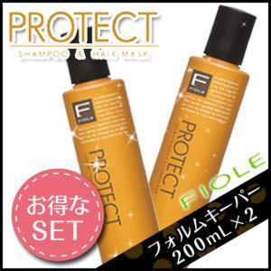 フィヨーレ Fプロテクト フォルムキーパー 200mL × 2本 セット サロン専売 洗い流さない トリートメント|kamicosme