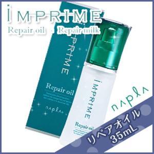 ナプラ インプライム リペアオイル 35mL /ブランド:ナプラ /メーカー:株式会社ナプラ /ヘア...