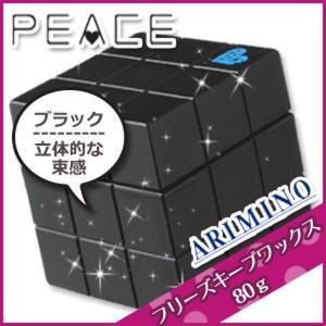 アリミノ ピース フリーズキープワックス ブラック 80g /ブランド:アリミノ /メーカー:株式会...