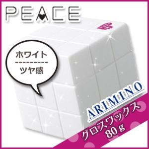 アリミノ ピース グロスワックス ホワイト 80g /ブランド:アリミノ /メーカー:株式会社アリミ...