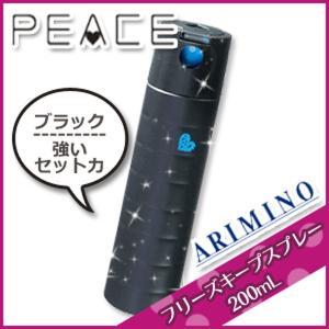 アリミノ ピース フリーズキープスプレー ブラック 140g (200mL) /ブランド:アリミノ ...