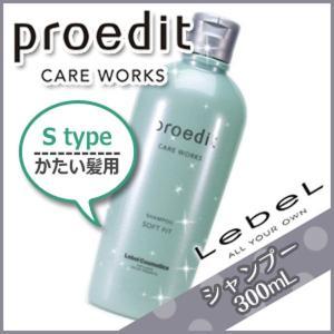 ルベル プロエディット シャンプー ソフトフィット 300mL サロン専売