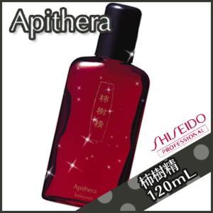 資生堂 アピセラ 柿樹精 120mL /ブランド:アピセラ /メーカー:資生堂 /育毛、薄毛ケア  ...