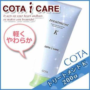 COTA アイケア コタ トリートメント K 200g /メーカー:COTA(コタ)株式会社/ブラン...