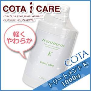 COTA アイケア コタ トリートメント K 1000g (1kg) /ヘアケア コスメ  COTA...