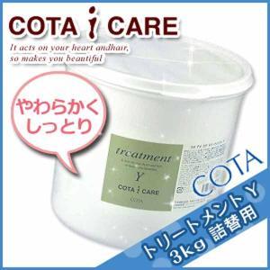 【即納】COTA コタ アイケア トリートメント Y 3kg (3000g) /メーカー:COTA(...