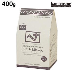 ナイアード ヘナ ヘナ+木藍 黒茶系 400gの商品画像|ナビ