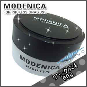 ナカノ モデニカ ワックス 4 60g /ブランド:ナカノ /メーカー:中野製薬株式会社 /ヘアケア...